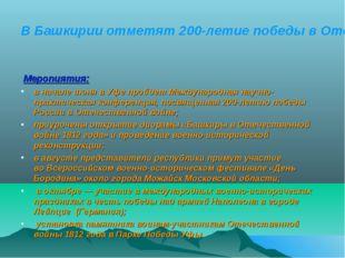 В Башкирии отметят 200-летие победы вОтечественной войне 1812 года Меропияти