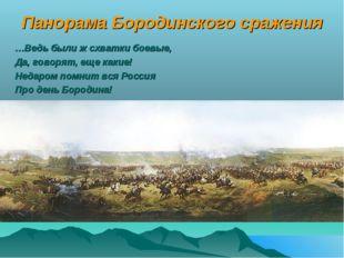 Панорама Бородинского сражения …Ведь были ж схватки боевые, Да, говорят, еще