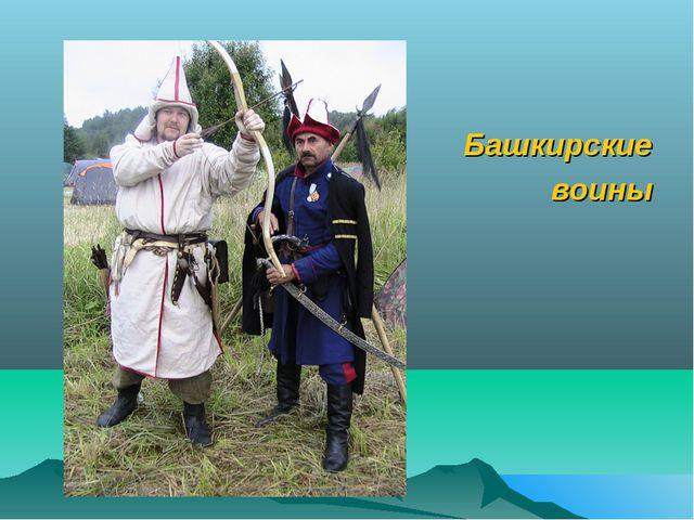 Башкирские воины