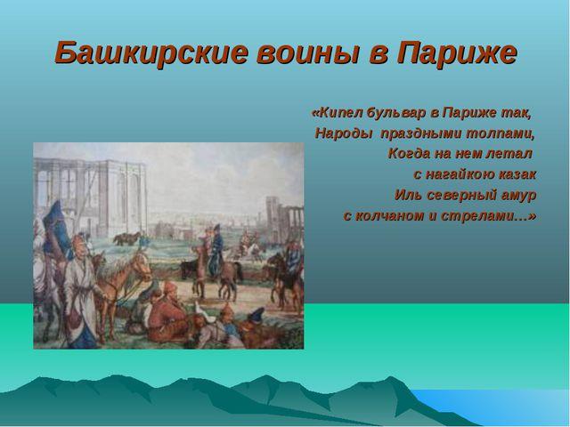 Башкирские воины в Париже «Кипел бульвар в Париже так, Народы праздными толпа...