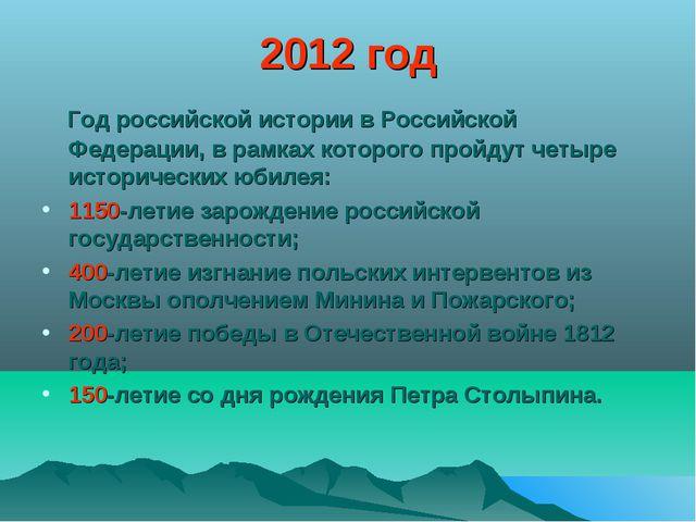 2012 год Год российской истории в Российской Федерации, в рамках которого про...