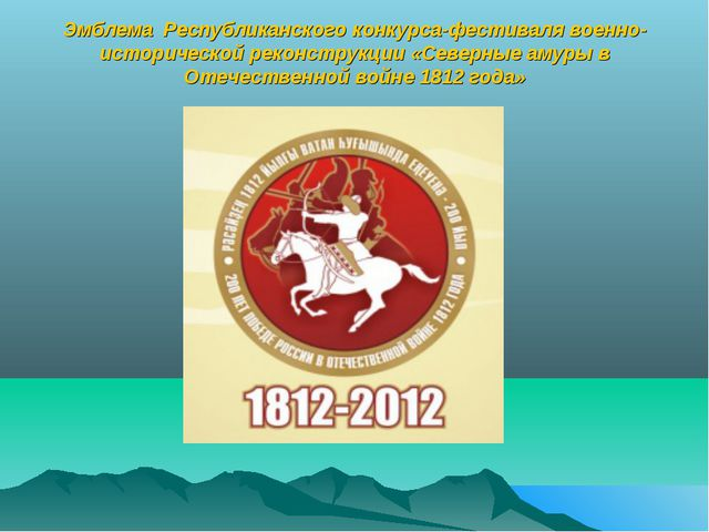 Эмблема Республиканского конкурса-фестиваля военно-исторической реконструкции...