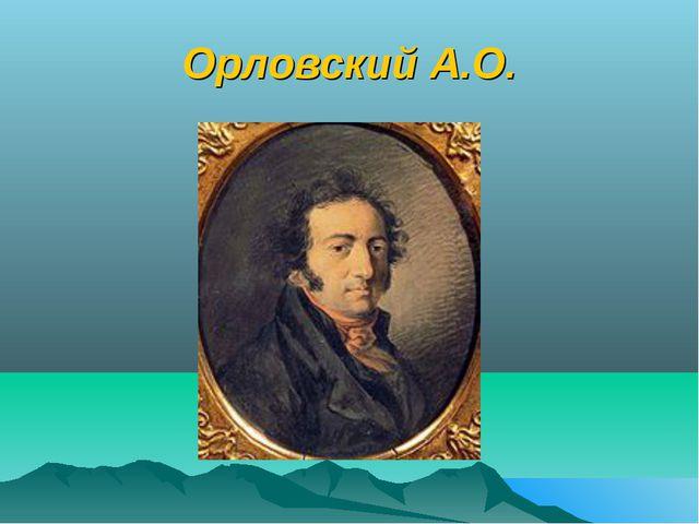 Орловский А.О.