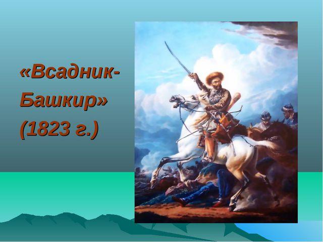 «Всадник- Башкир» (1823 г.)