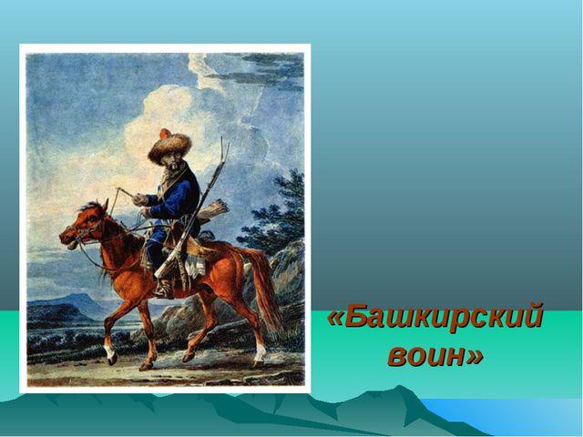 «Башкирский воин»