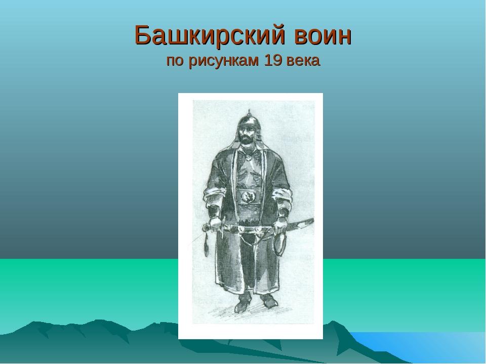 Башкирский воин по рисункам 19 века