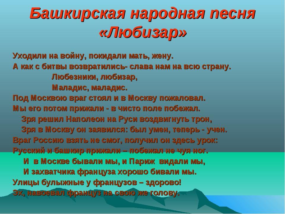 Башкирская народная песня «Любизар» Уходили на войну, покидали мать, жену. А...