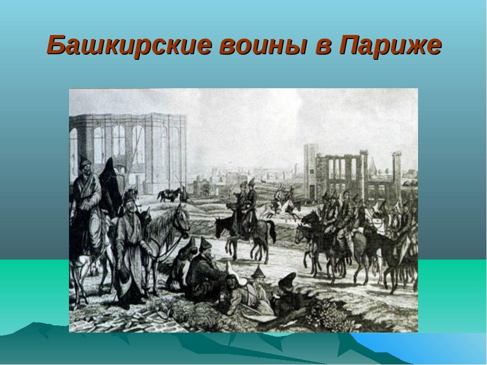 Башкирские воины в Париже