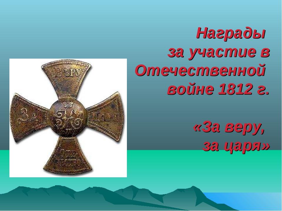 Награды за участие в Отечественной войне 1812 г. «За веру, за царя»