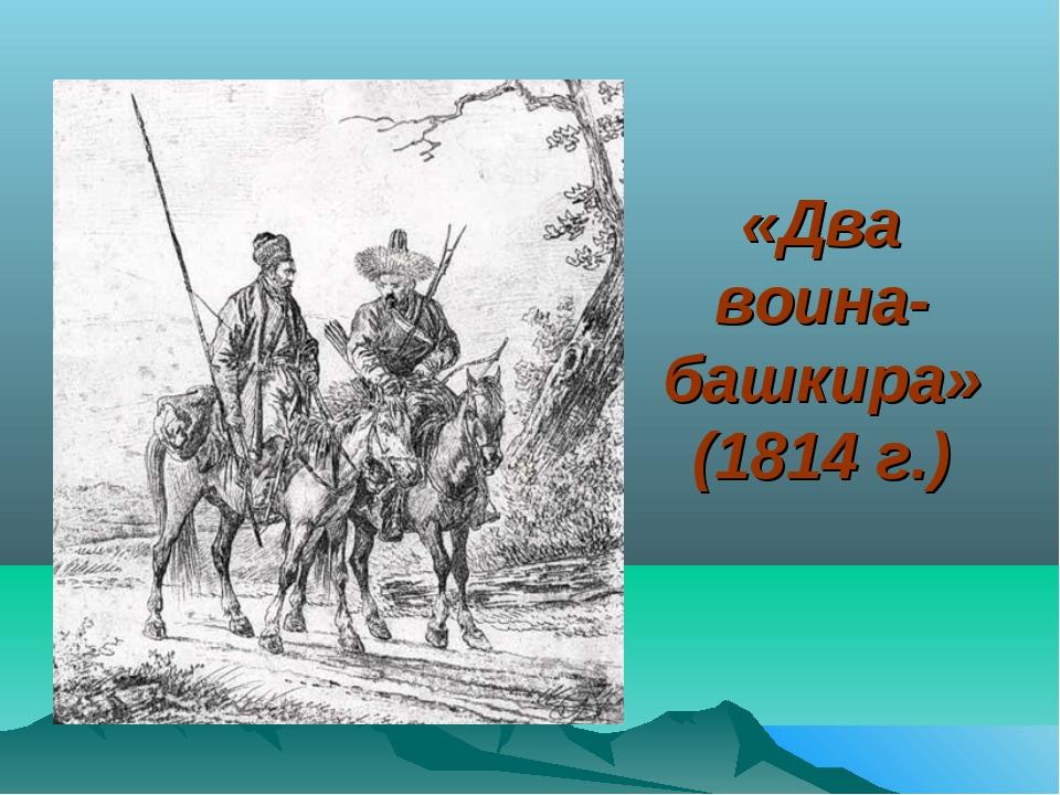 «Два воина- башкира» (1814 г.)