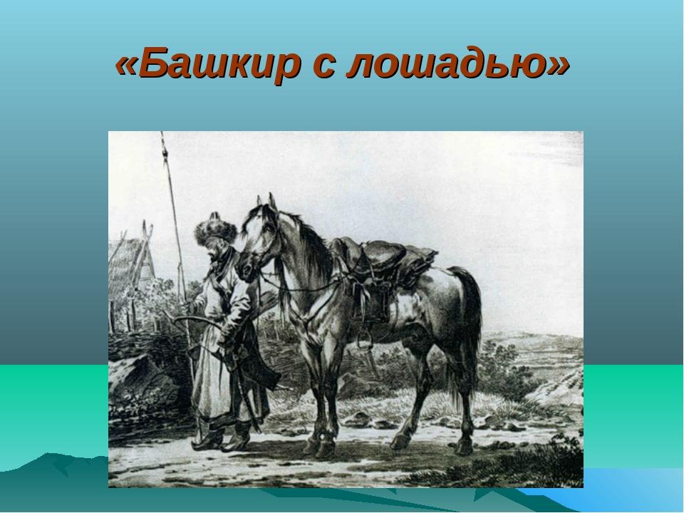 «Башкир с лошадью»
