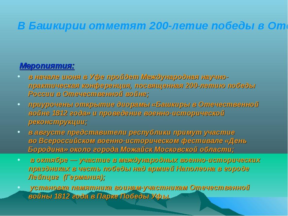 В Башкирии отметят 200-летие победы вОтечественной войне 1812 года Меропияти...