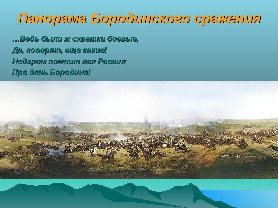 Панорама Бородинского сражения …Ведь были ж схватки боевые, Да, говорят, еще...
