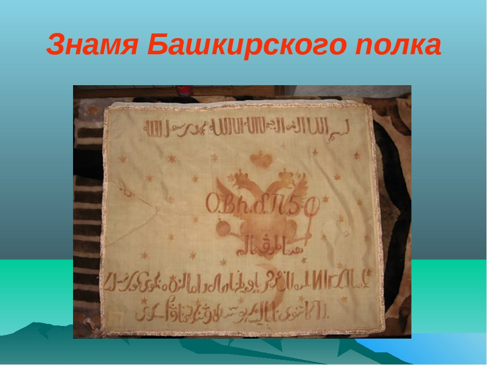 Знамя Башкирского полка