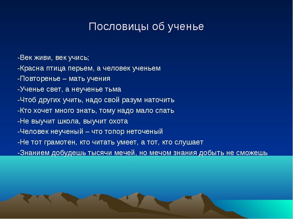 Пословицы об ученье -Век живи, век учись; -Красна птица перьем, а человек уче...