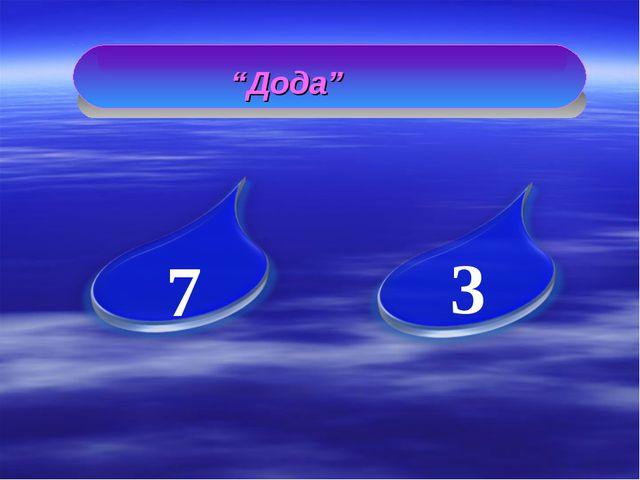 """7 3 """"Дода"""""""