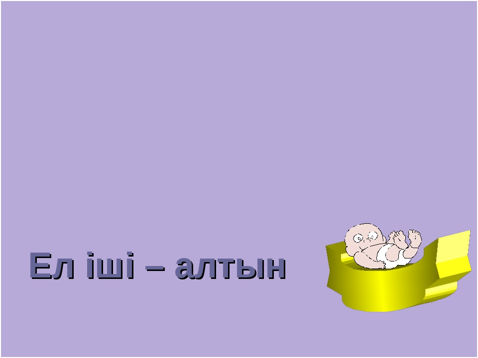 81:9 9 8 7 10 Ел іші – алтын
