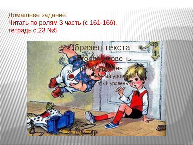 Домашнее задание: Читать по ролям 3 часть (с.161-166), тетрадь с.23 №5