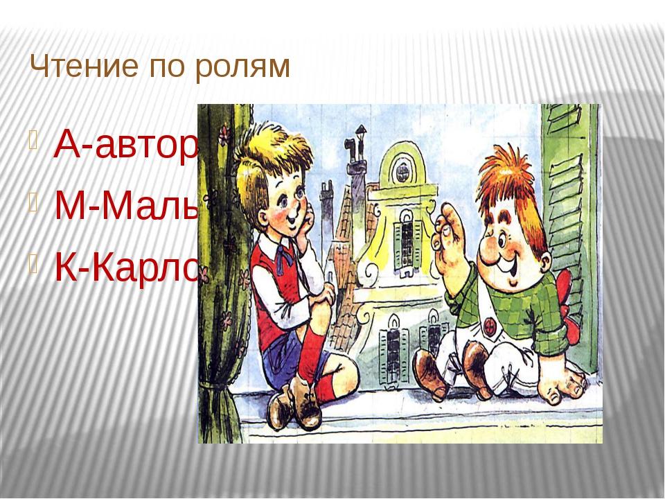 Чтение по ролям А-автор М-Малыш К-Карлсон