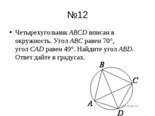 №12 ЧетырехугольникABCDвписан в окружность. УголABCравен 70°, уголCADра