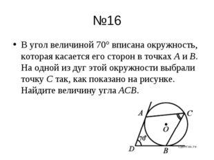 №16 В угол величиной 70° вписана окружность, которая касается его сторон в то