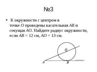 №3 К окружности с центром в точкеОпроведены касательнаяABи секущаяAO. Н