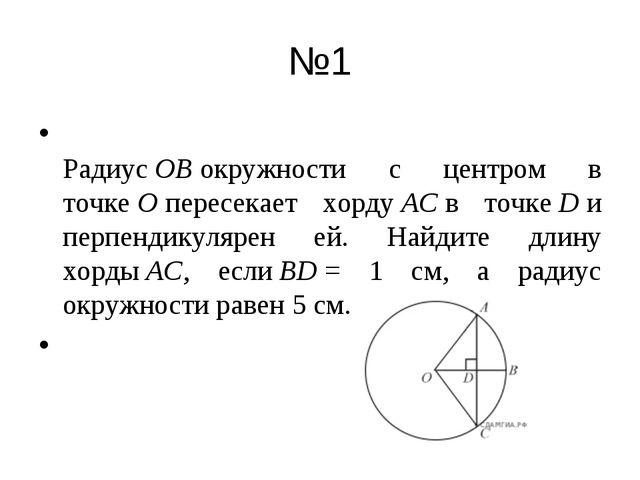 №1 РадиусOBокружности с центром в точкеOпересекает хордуACв точкеDи п...