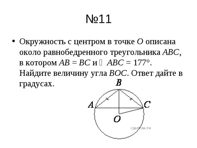 №11 Окружность с центром в точкеOописана около равнобедренного треугольника...