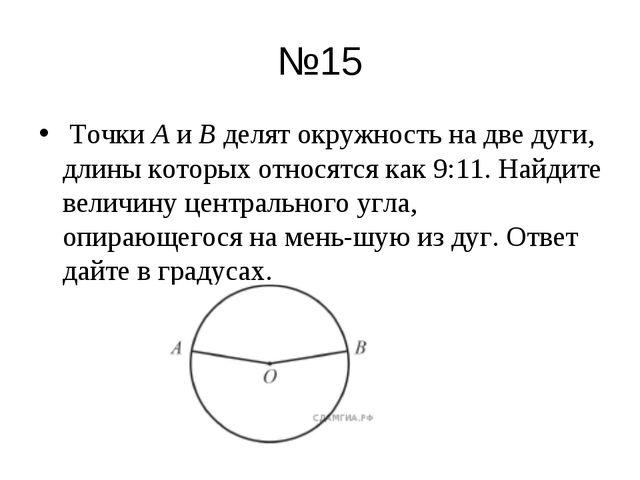 №15 ТочкиAиBделят окружность на две дуги, длины которых относятся как 9:...