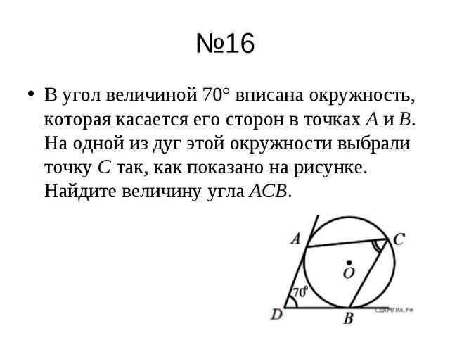 №16 В угол величиной 70° вписана окружность, которая касается его сторон в то...