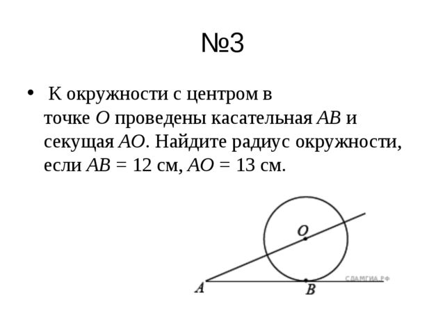 №3 К окружности с центром в точкеОпроведены касательнаяABи секущаяAO. Н...