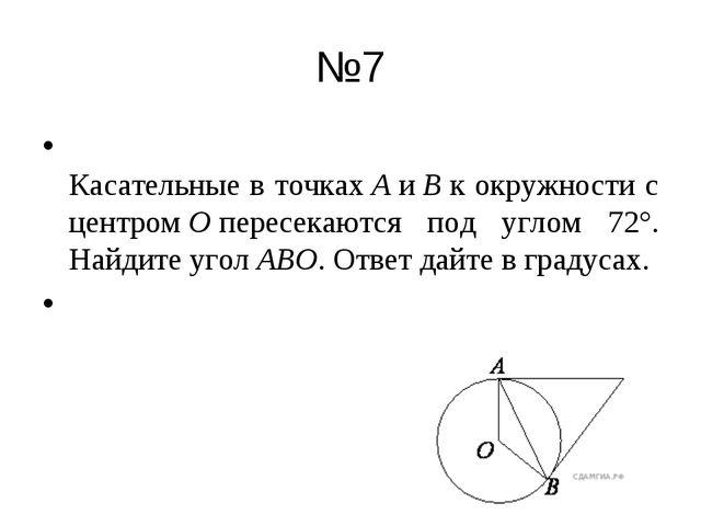 №7 Касательные в точкахAиBк окружности с центромOпересекаются под углом...