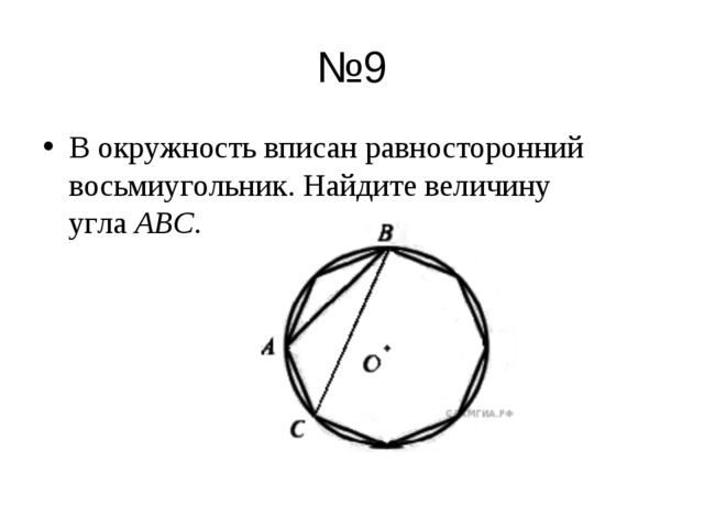 №9 В окружность вписан равносторонний восьмиугольник. Найдите величину углаA...