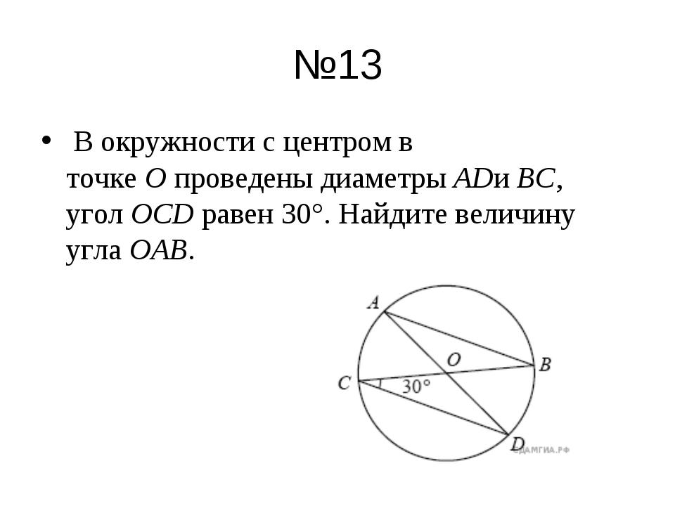 №13 В окружности с центром в точкеОпроведены диаметрыADиBC, уголOCDрав...