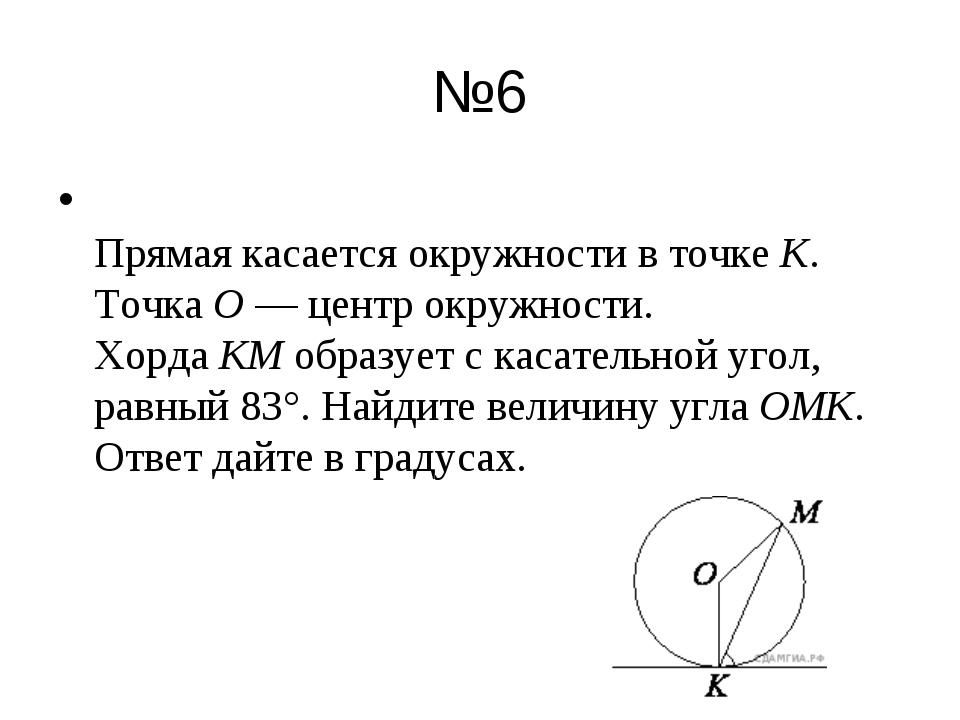 №6 Прямая касается окружности в точкеK. ТочкаO— центр окружности. ХордаKM...