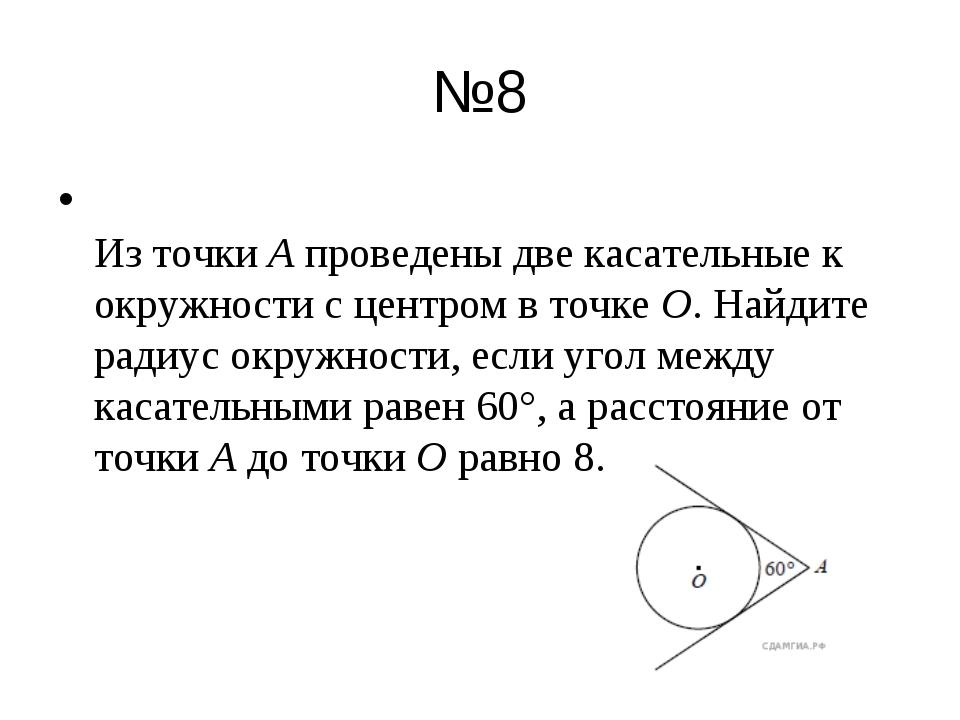№8 Из точкиАпроведены две касательные к окружности с центром в точкеО. Най...