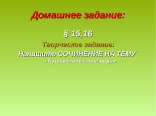 Домашнее задание: § 15,16 Творческое задание: Напишите СОЧИНЕНИЕ НА ТЕМУ «Пут
