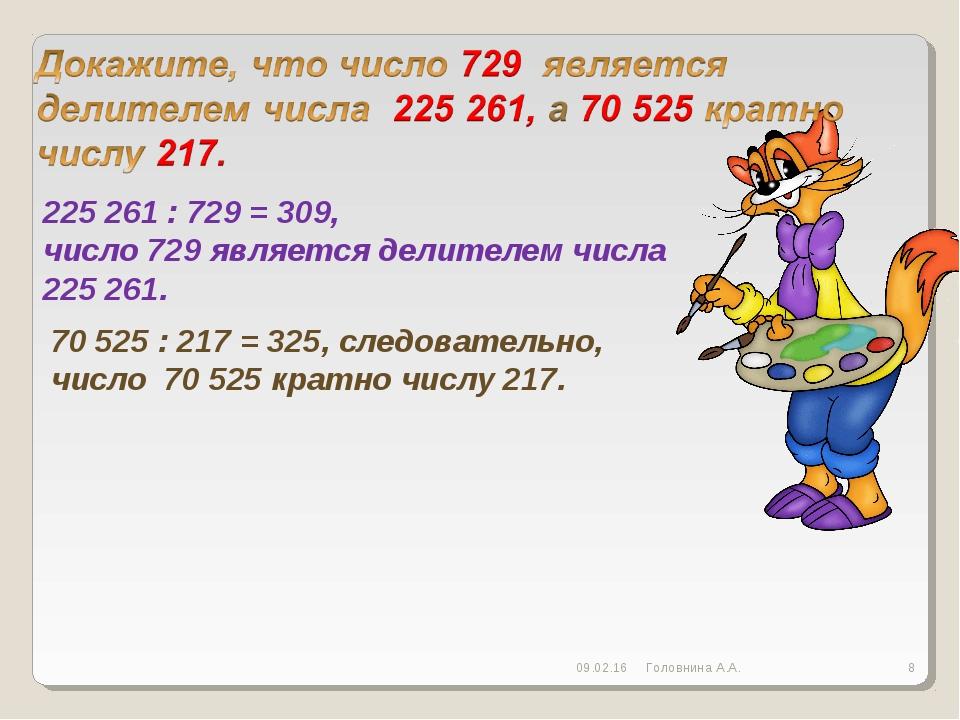 * Головнина А.А. * 225 261 : 729 = 309, число 729 является делителем числа 22...