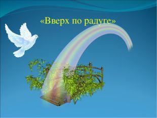 «Вверх по радуге»