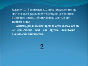 Задание 10. В приведенных ниже предложениях из прочитанного текста пронумеров