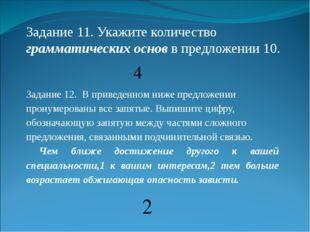 Задание 11. Укажите количество грамматических основ в предложении 10. 4 Задан