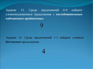 Задание 13. Среди предложений 6-9 найдите сложноподчиненное предложение с пос