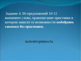 Задание 4. Из предложений 10-12 выпишите слово, правописание приставки в кот