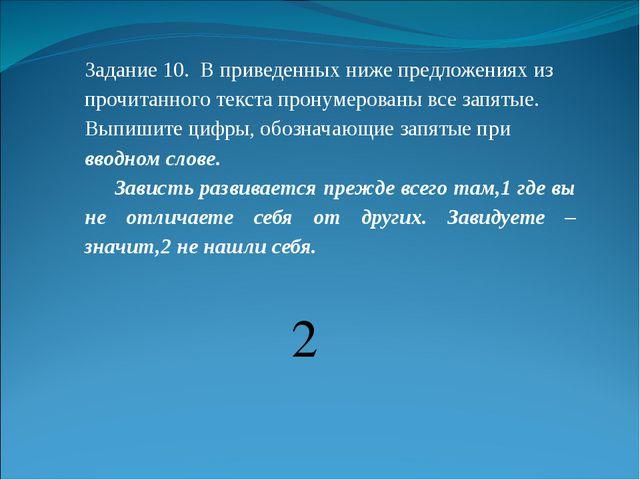 Задание 10. В приведенных ниже предложениях из прочитанного текста пронумеров...