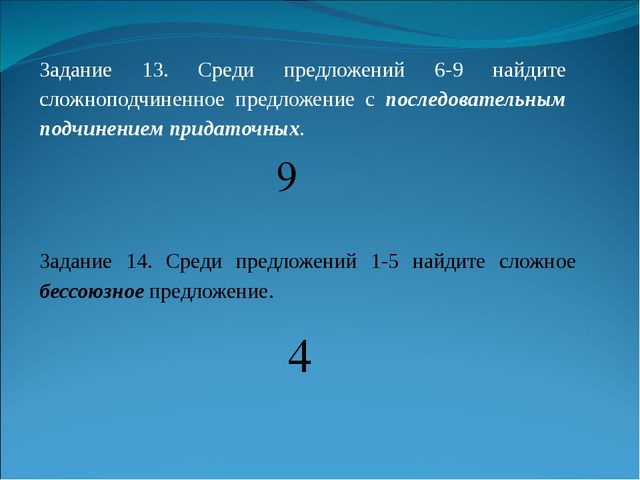 Задание 13. Среди предложений 6-9 найдите сложноподчиненное предложение с пос...