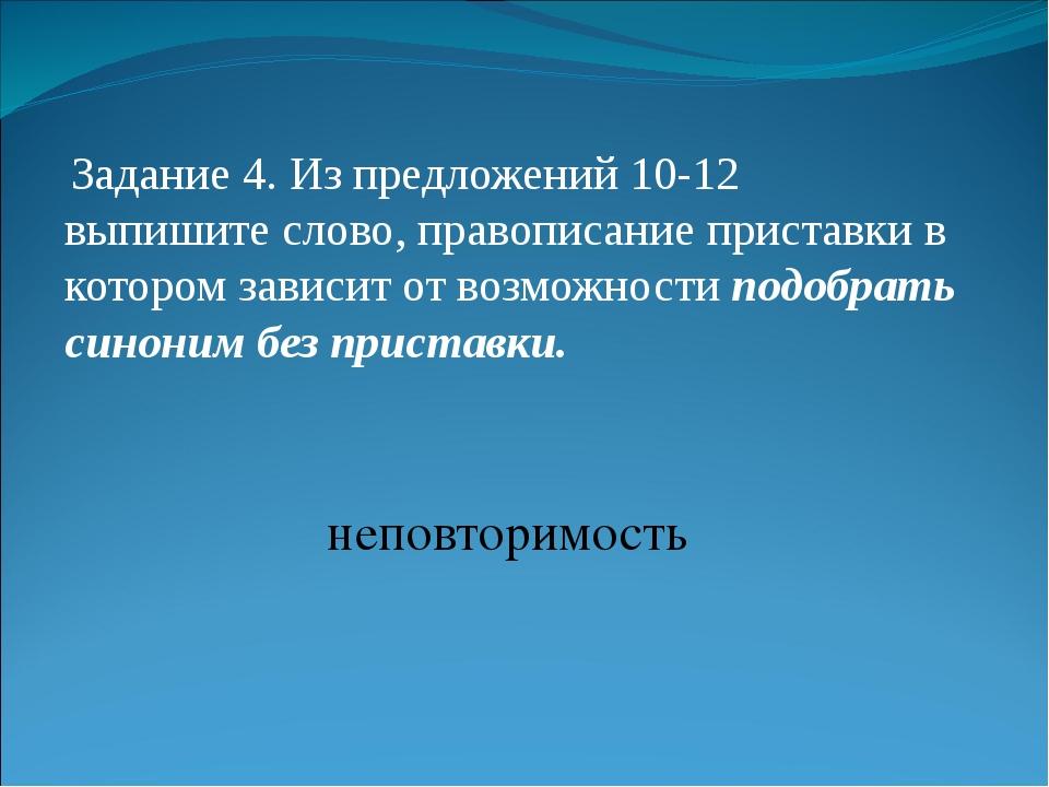 Задание 4. Из предложений 10-12 выпишите слово, правописание приставки в кот...