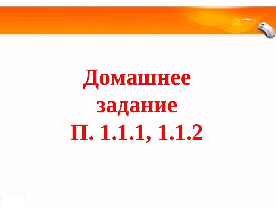 Домашнее задание П. 1.1.1, 1.1.2