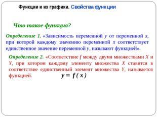 Что такое функция? Определение 1.«Зависимость переменной y от переменной x,