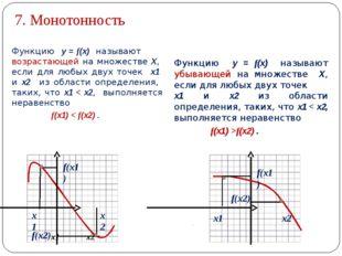 7. Монотонность Функцию у = f(х) называют возрастающей на множестве Х, если д