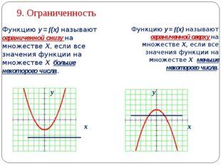 9. Ограниченность Функцию у = f(х) называют ограниченной снизу на множестве Х